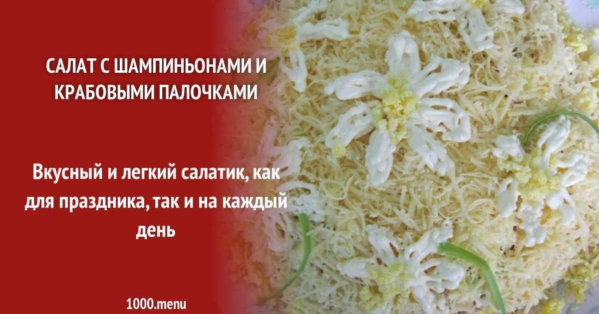 Крабовый салат без риса: рецепт