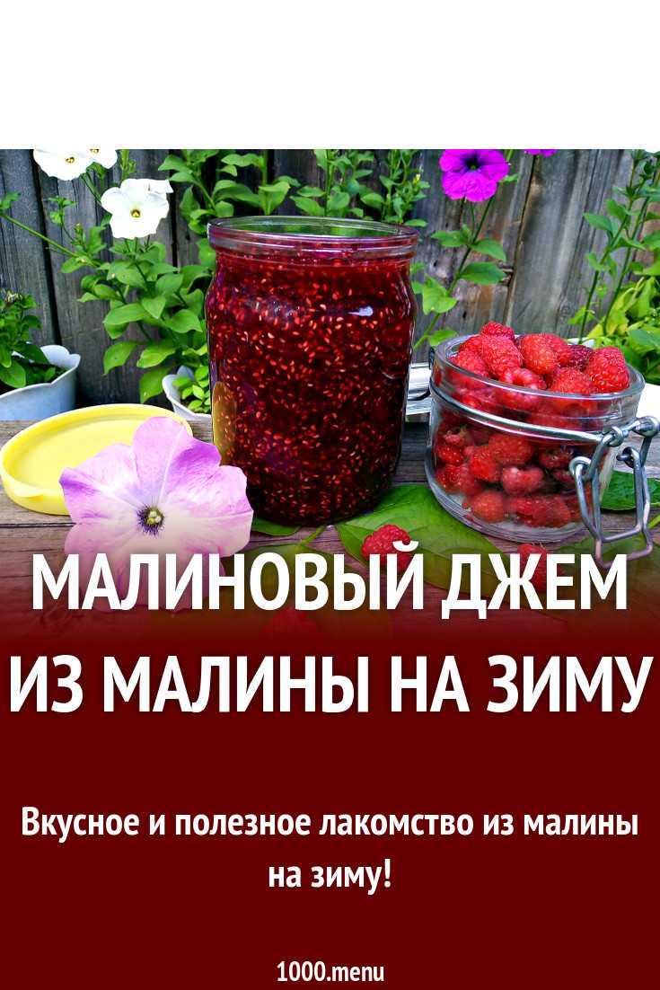Простое варенье из малины пятиминутка — в мультиварке, густое, без варки: заготовка сладости на зиму — пошаговый фото рецепт 5-минутка малинового варенья как желе