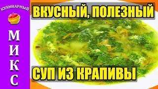 Суп из крапивы: полезные свойства, особенности приготовления. Рецепты с сыром, гренками, мясом, грибами и цветной капустой.
