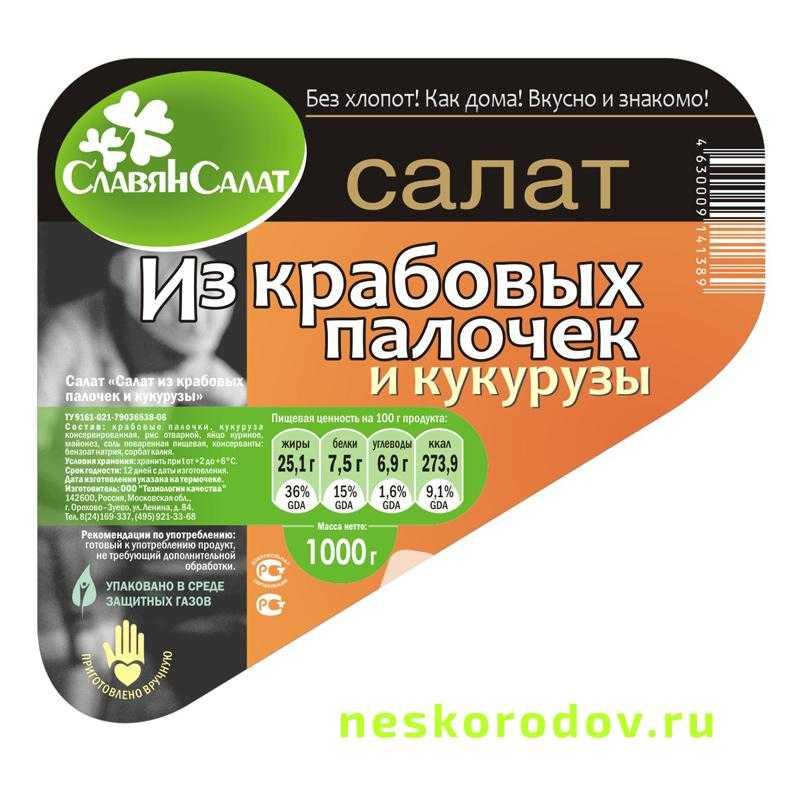 Салат крабовая палочка-выручалочка рецепт с фото пошагово - 1000.menu