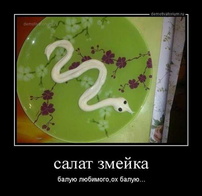 Салат змейка рецепт с фото пошагово - 1000.menu