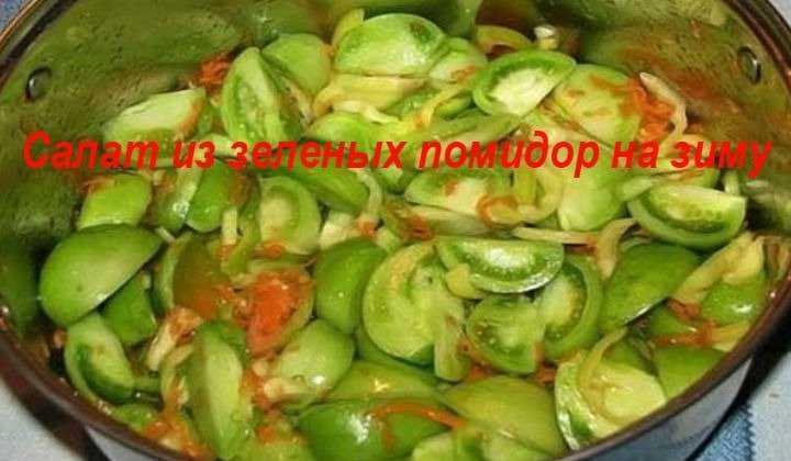 Салаты из зеленых помидор на зиму — 6 вкусных рецептов