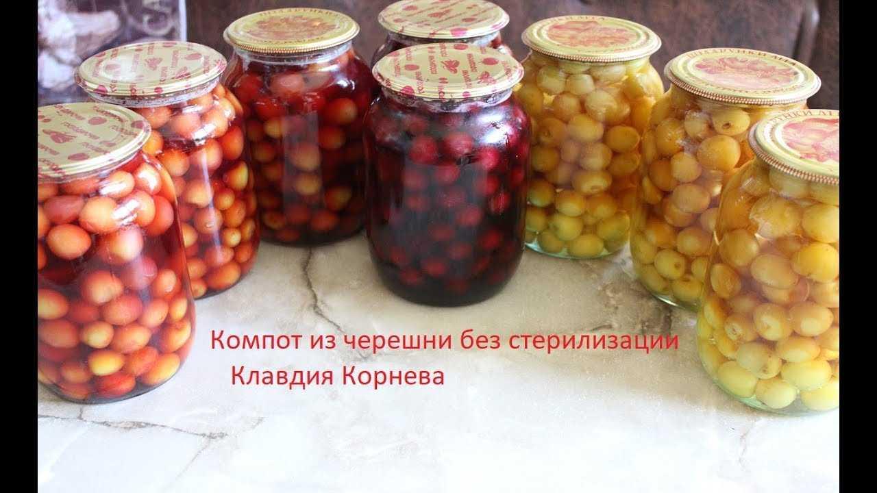 Черешня на зиму, рецепты: варенье, компоты, джем, цукаты