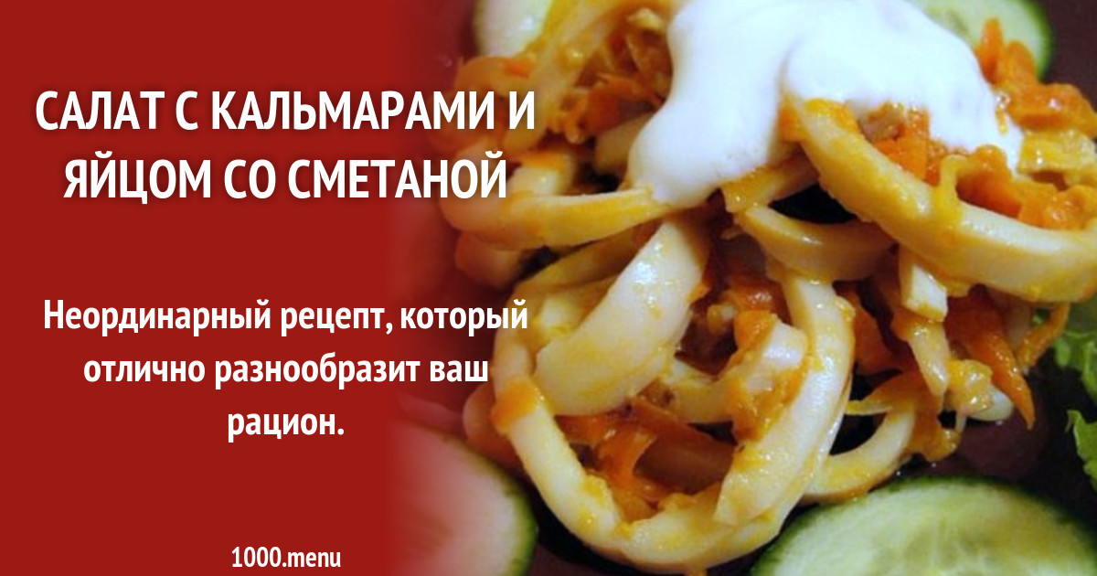Салат из кальмаров с орехами рецепт с фото - 1000.menu