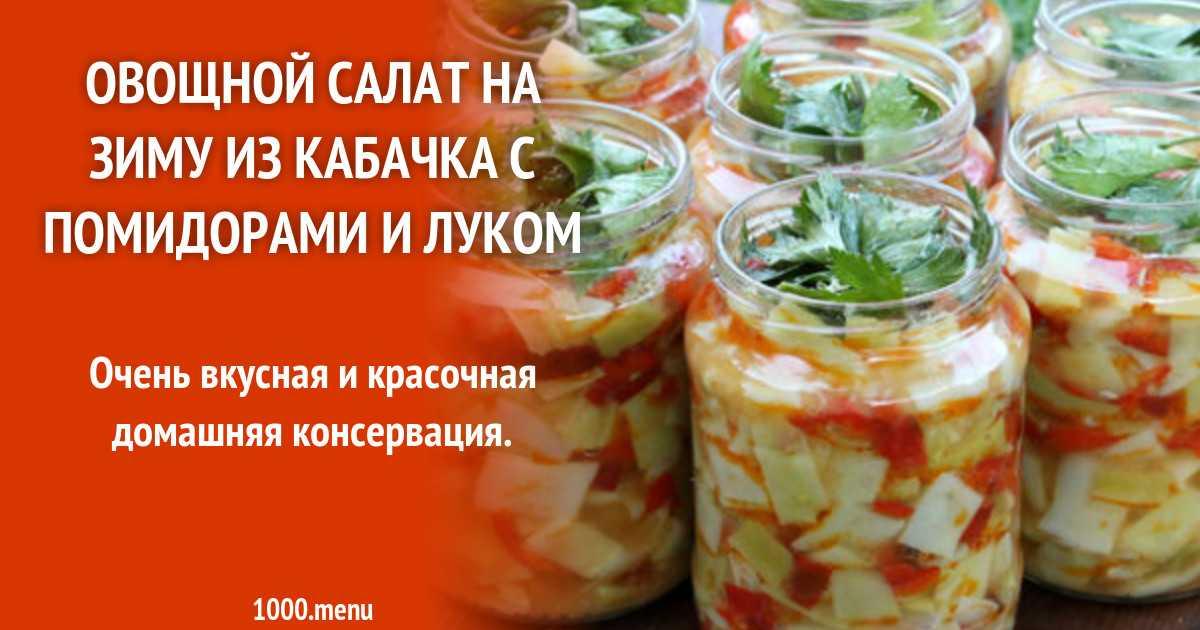 Огурцы с кабачками на зиму - 10 пошаговых рецептов с фото