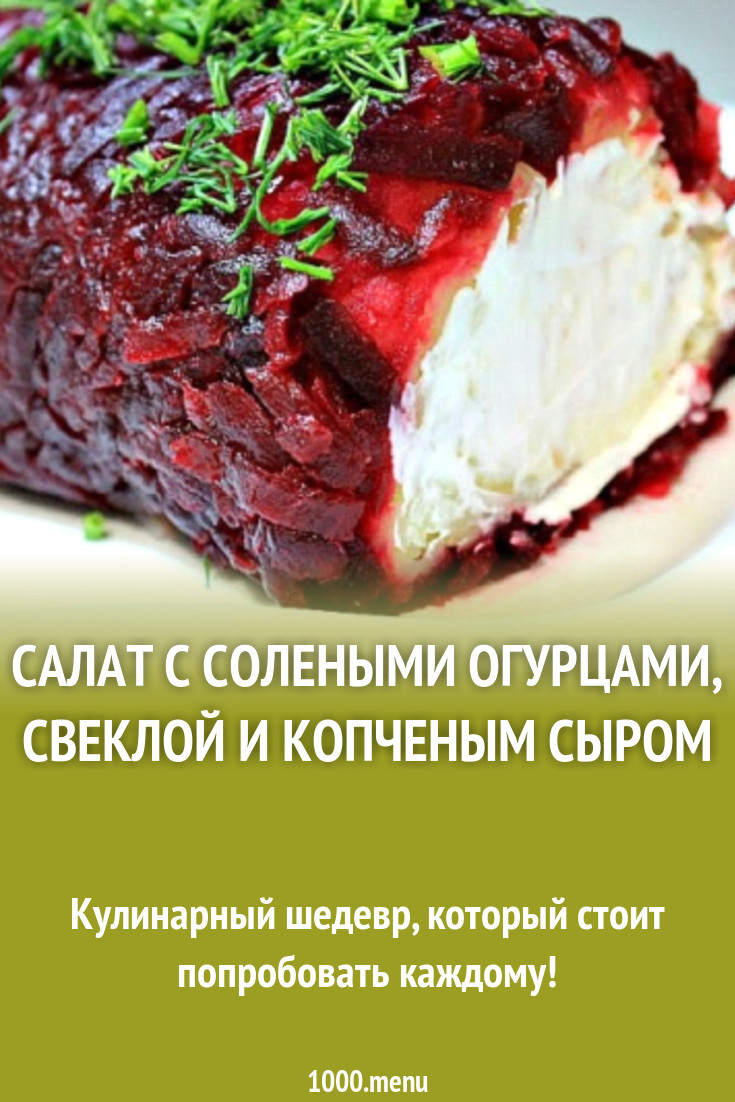 Как приготовить салат селедка, телятина, огурец соленый, картофель: поиск по ингредиентам, советы, отзывы, пошаговые фото, подсчет калорий, изменение порций, похожие рецепты