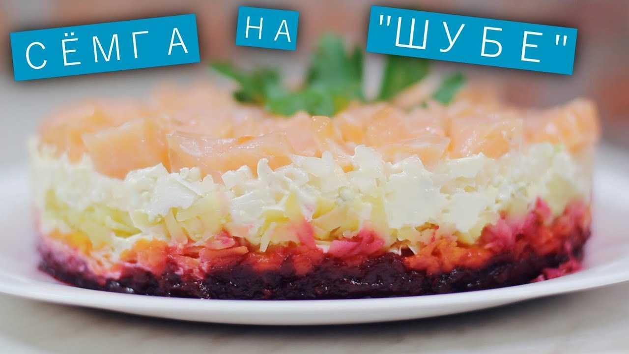Салат семга под шубой с авокадо и зеленым луком рецепт с фото пошагово - 1000.menu