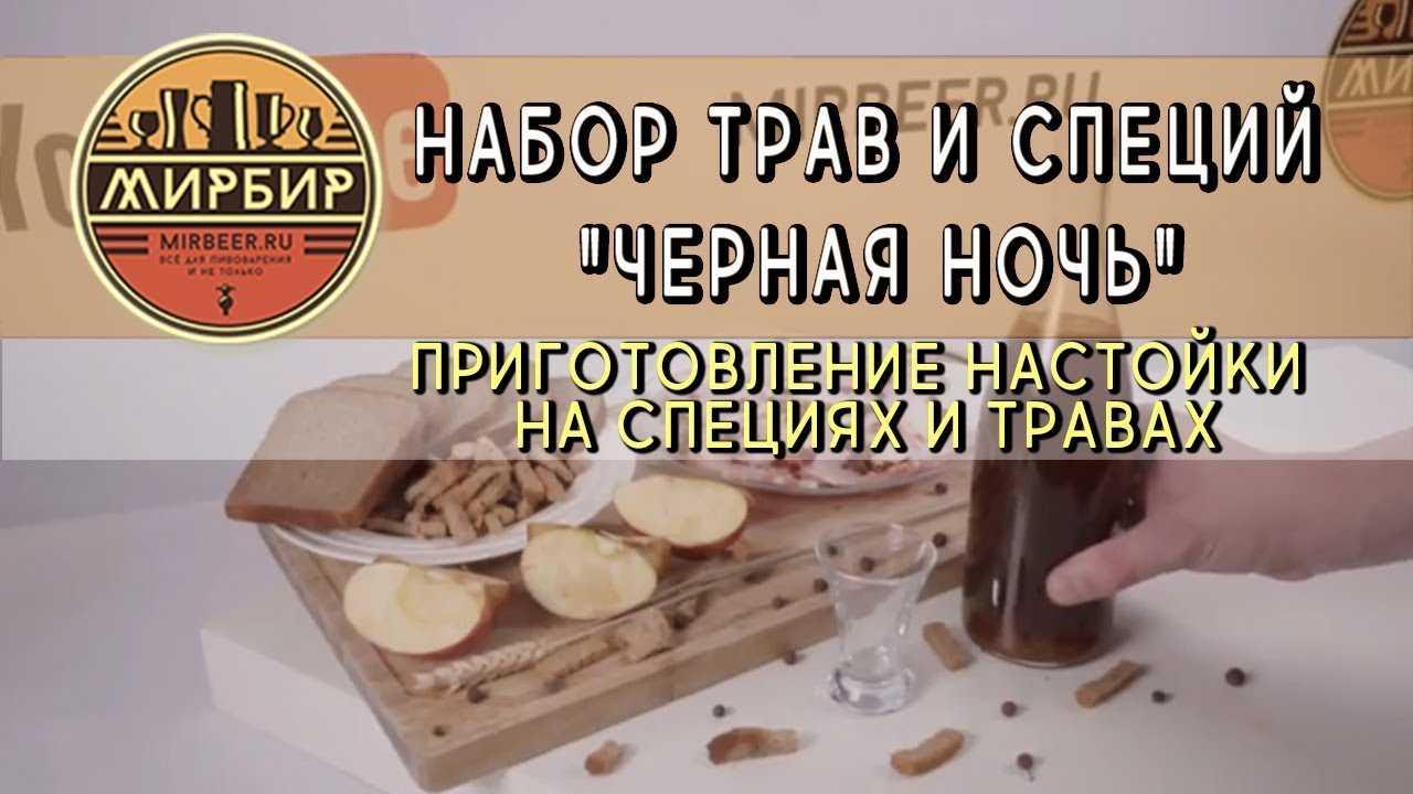 Наливки, настойки на водке в домашних условиях рецепты с фото