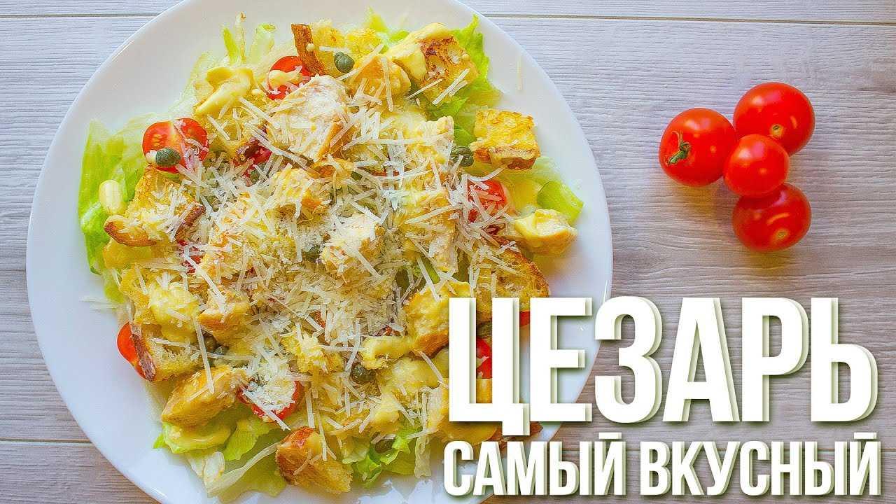 Рецепт соуса к салату цезарь - классический и оригинальный варианты заправки