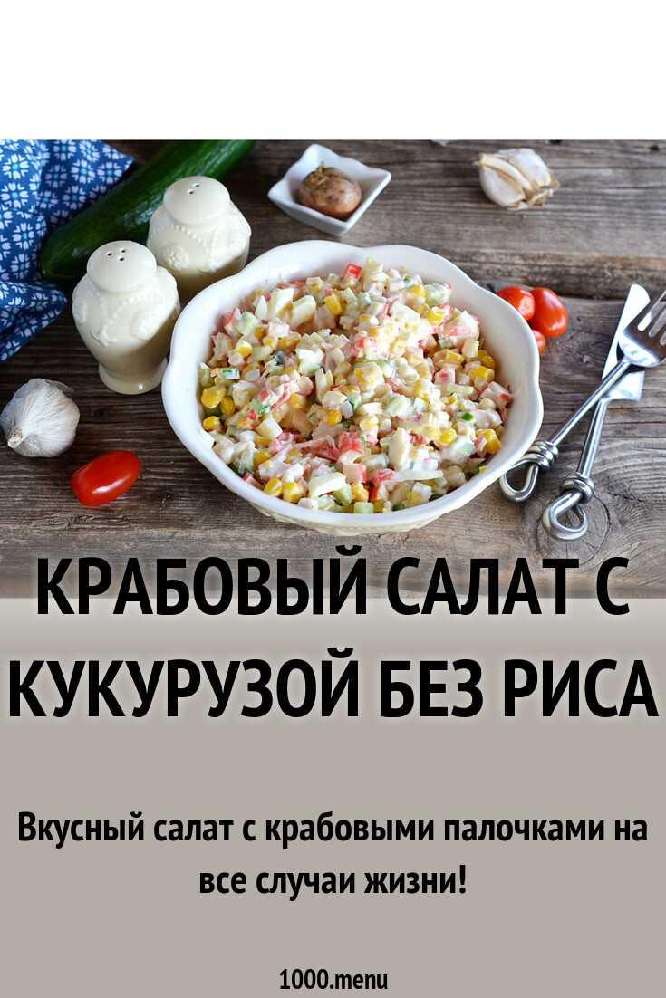 12 очень вкусных рецептов крабового салата без риса – 8 ложек.ру
