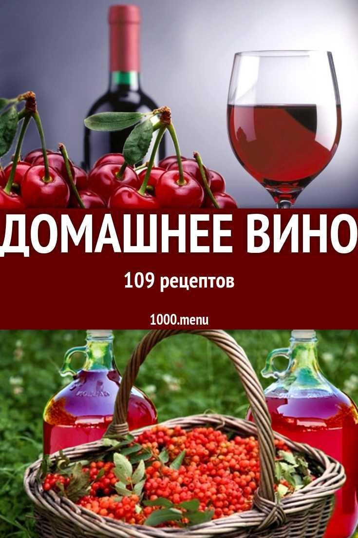 Вино из черемухи в домашних условиях: простой рецепт приготовления, хранение