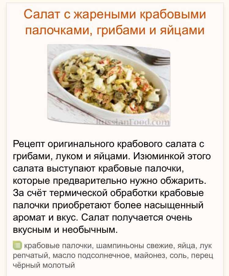 Салат с крабовыми палочками на новый год 2021: самые простые и очень вкусные рецепты салатов, фото идеи оформления