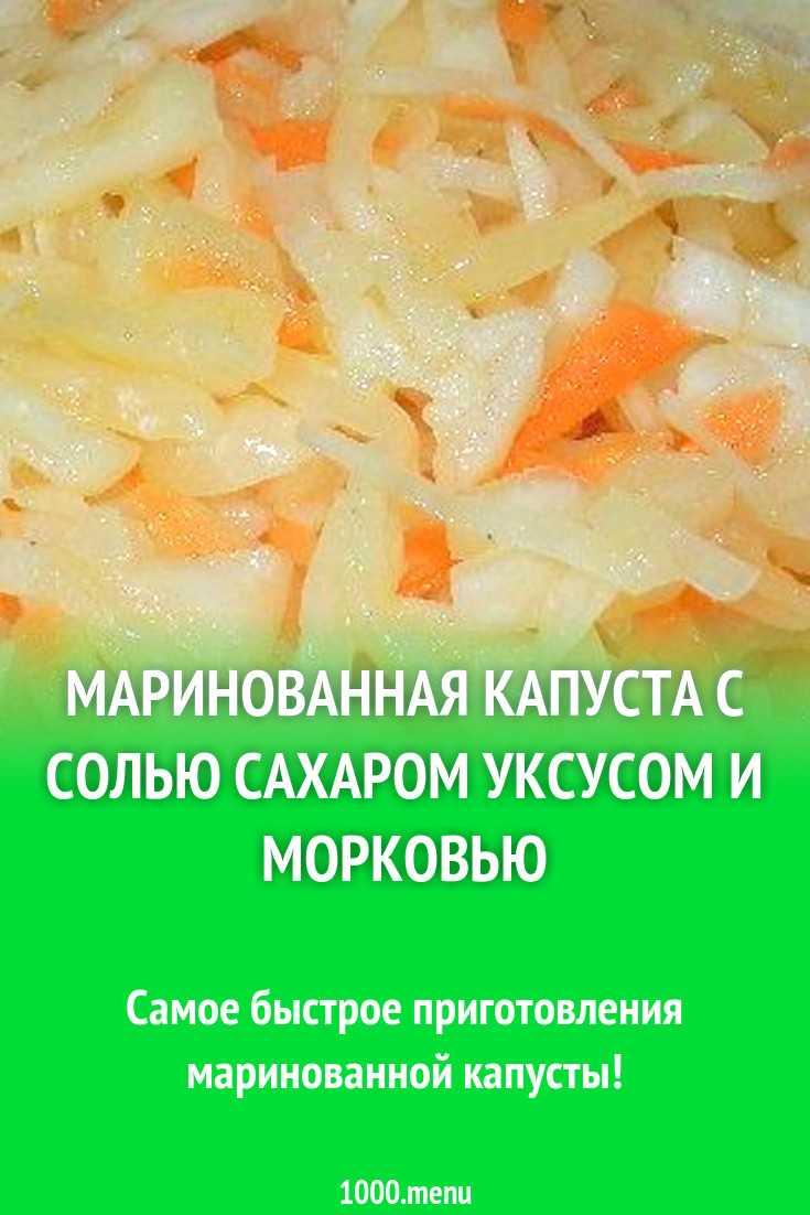 Рецепт маринованной капусты домашней очень вкусной: лучшие способы приготовления хрустящей закуски под маринадом, как замариновать её в банках