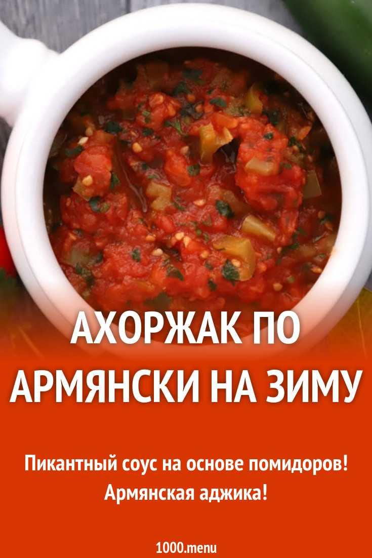 Острая аджика - рецепты приготовления