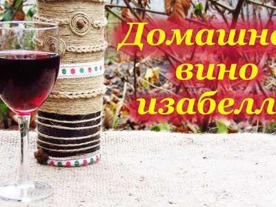 Как сделать вино из винограда в домашних условиях – без дрожжей, из сорта «изабелла», из белого винограда, с добавлением воды и сахара, простые пошаговые рецепты с фото, видео