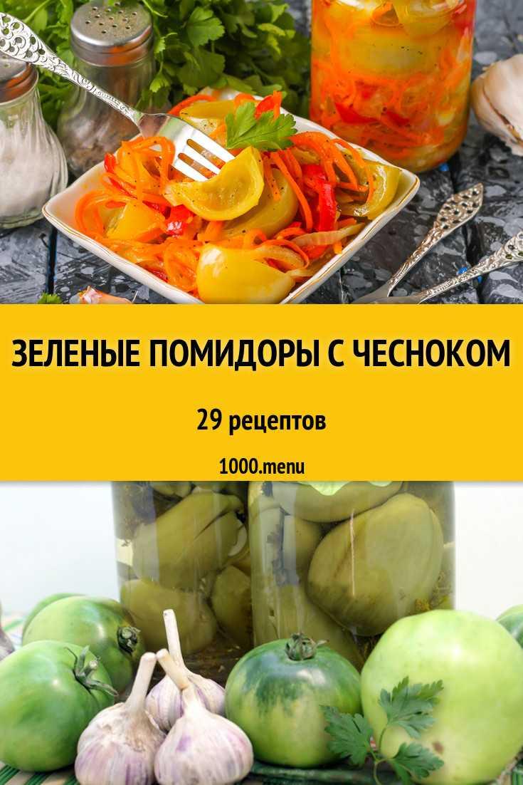 Топ-15 лучших рецептов маринования зеленых помидоров быстрого приготовления: готовим вкусные томаты без хлопот