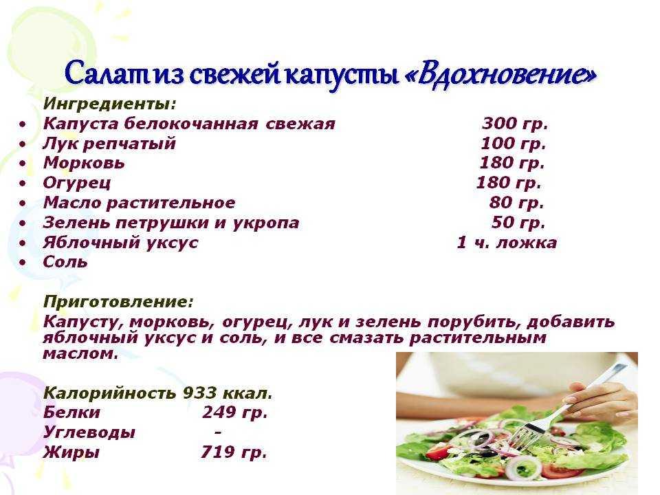 Салат из капусты с болгарским перцем и морковью пп