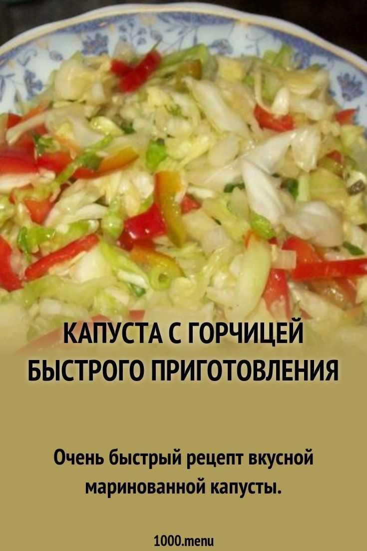 Вкусная капуста маринованная быстрого приготовления: лучшие пп-рецепты на любой вкус