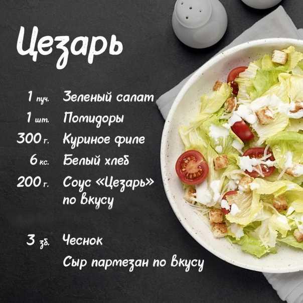 """Соус для салата """"цезарь"""" с креветками: рецепт с фото"""
