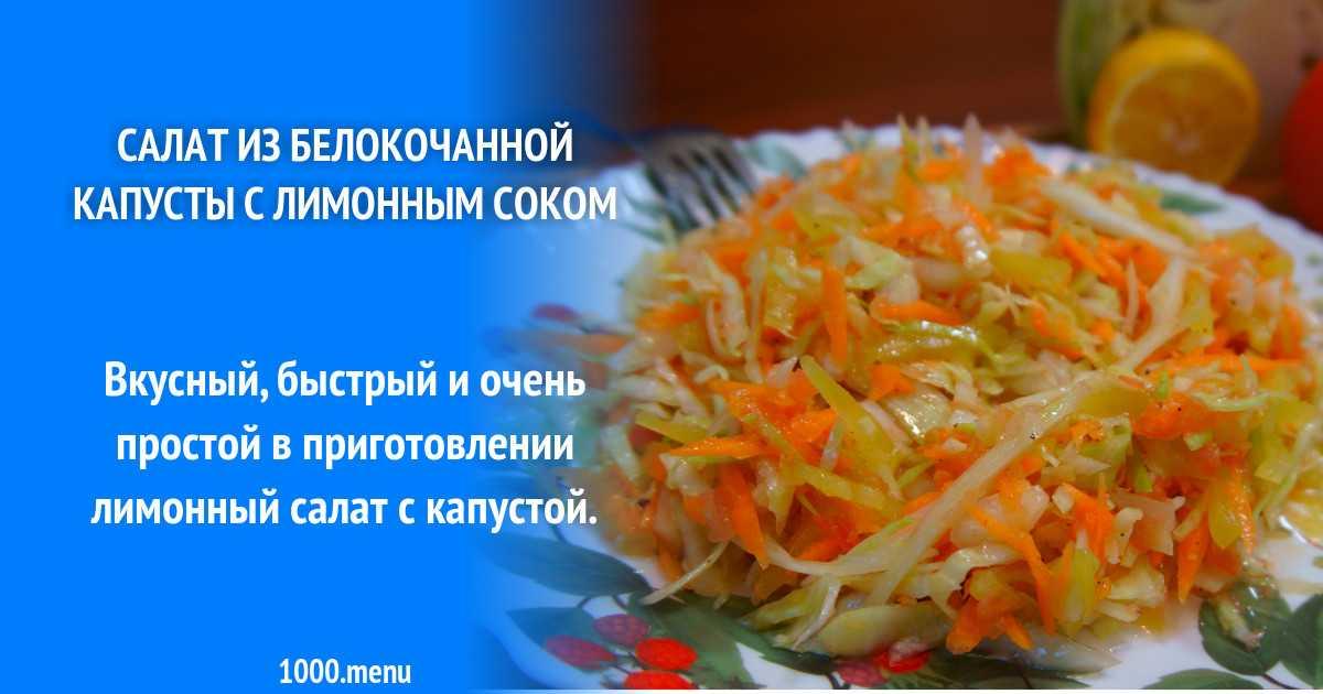 Витаминный салат из капусты и моркови – 3 лучших рецепта