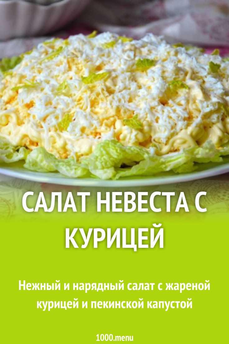Салаты с квашеной капустой, 56 рецептов, фото-рецепты / готовим.ру