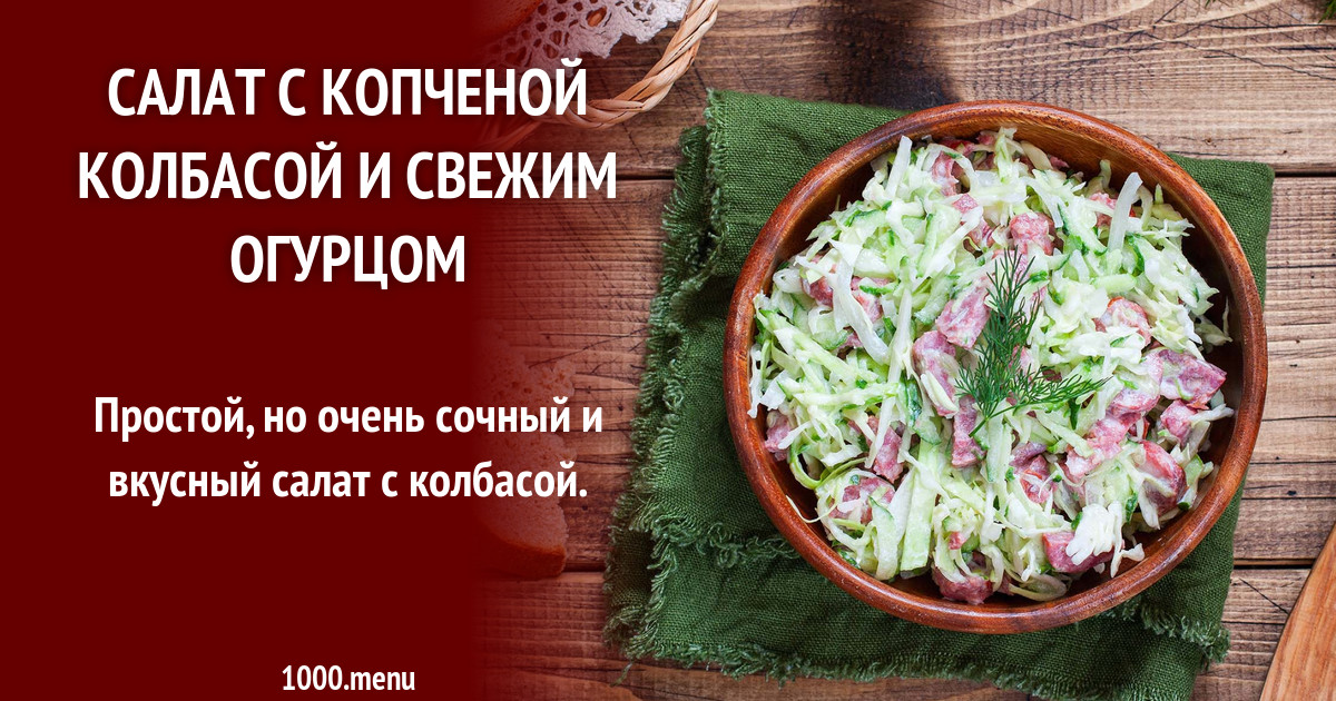 Салат с копченой колбасой - 62 рецепта приготовления пошагово - 1000.menu