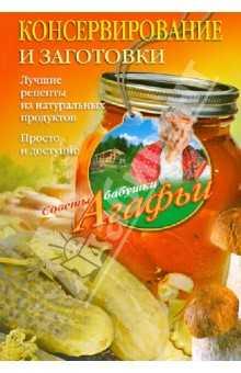 Консервация абрикосов на зиму: особенности, лучшие рецепты и рекомендации