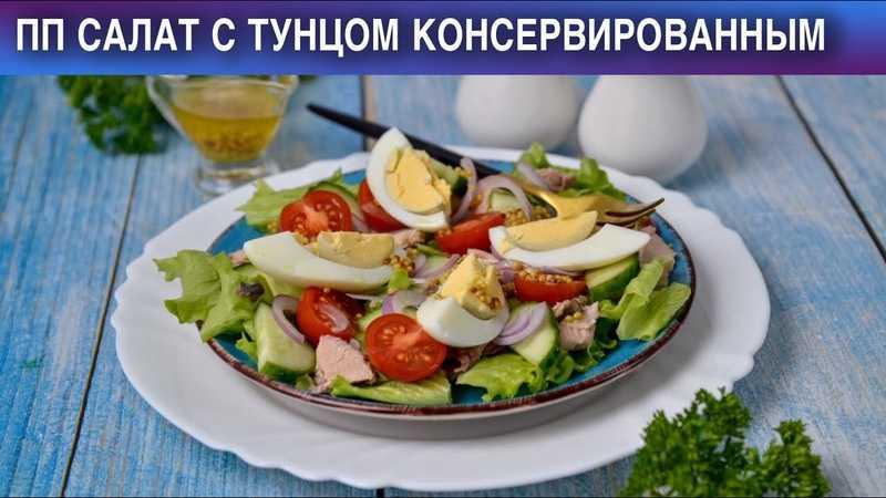 Салат с тунцом. рецепты приготовления