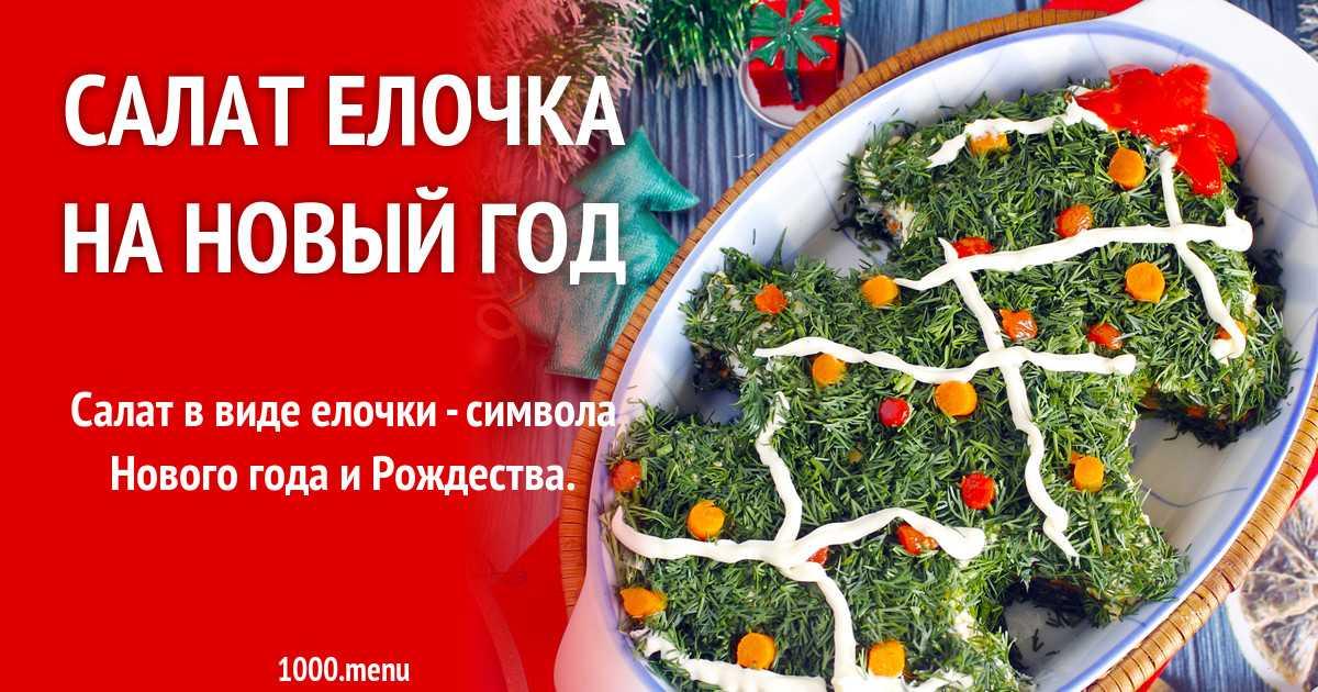Диетические салаты на новый год - снижаем калорийность: рецепт с фото и видео