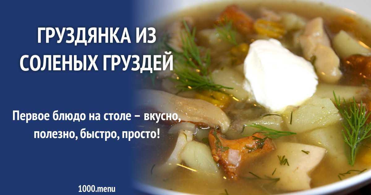 Блюда из соленых груздей: рецепты приготовления с фото пошагово
