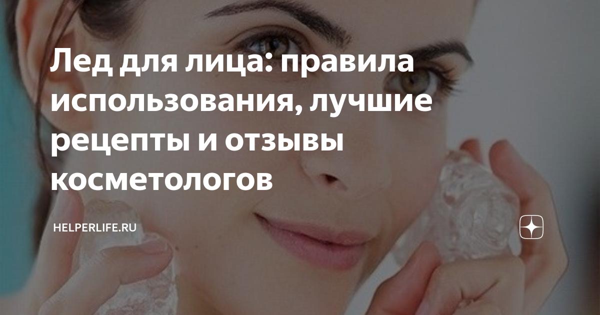 """Лед для лица: от морщин, для омоложения (22 рецепта приготовления) — """"fito"""" — красота и здоровье"""