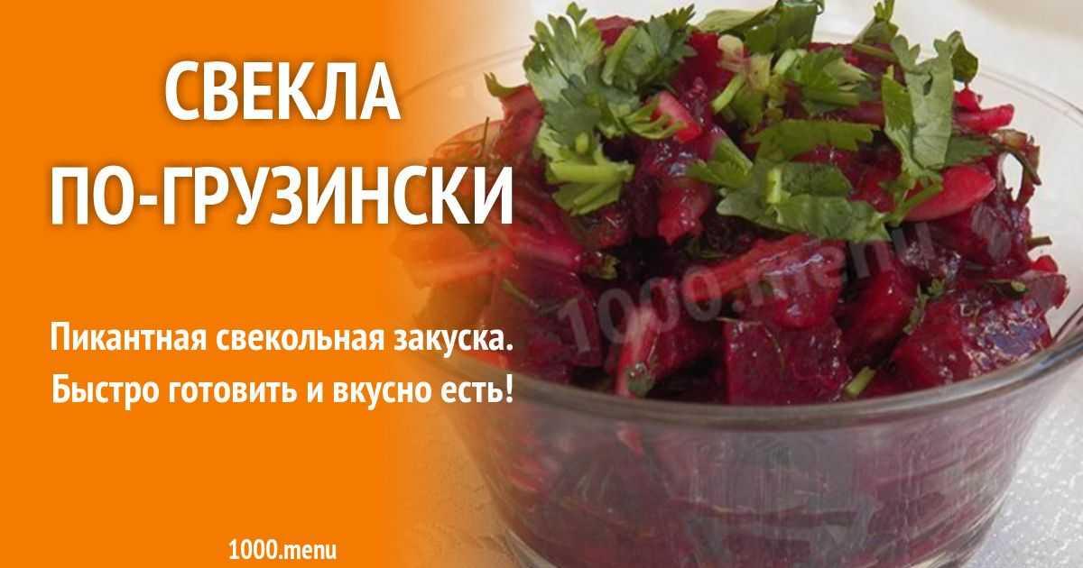 Салат из свеклы по фински рецепт - 1000.menu