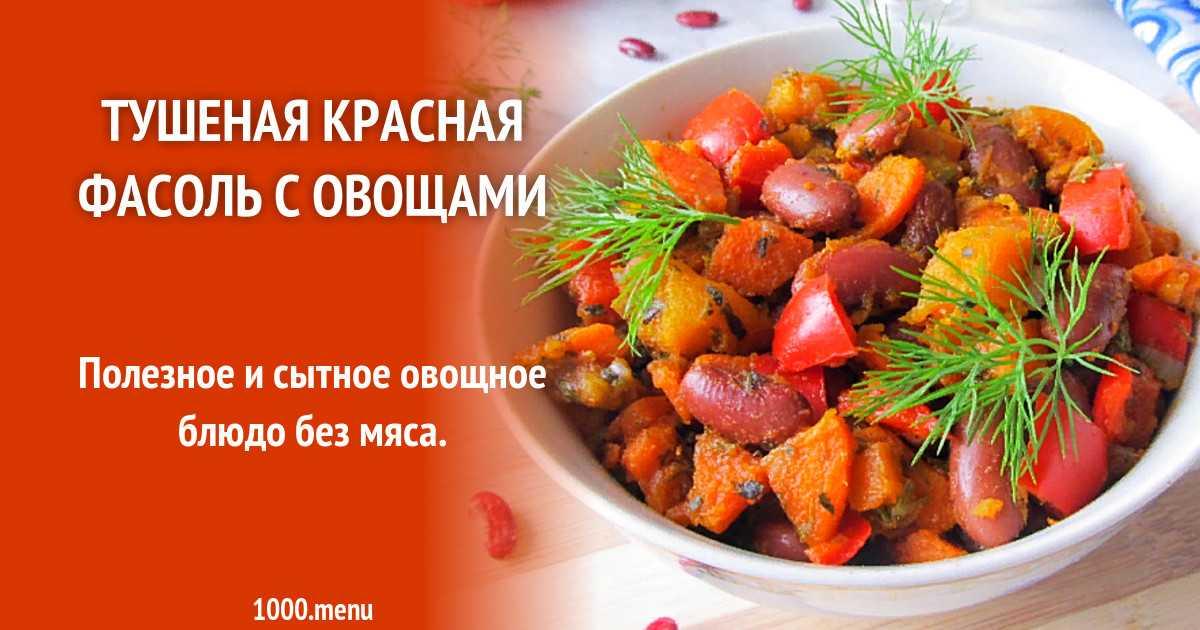Салат с красной фасолью говядиной и 15 похожих рецептов: фото, калорийность, отзывы