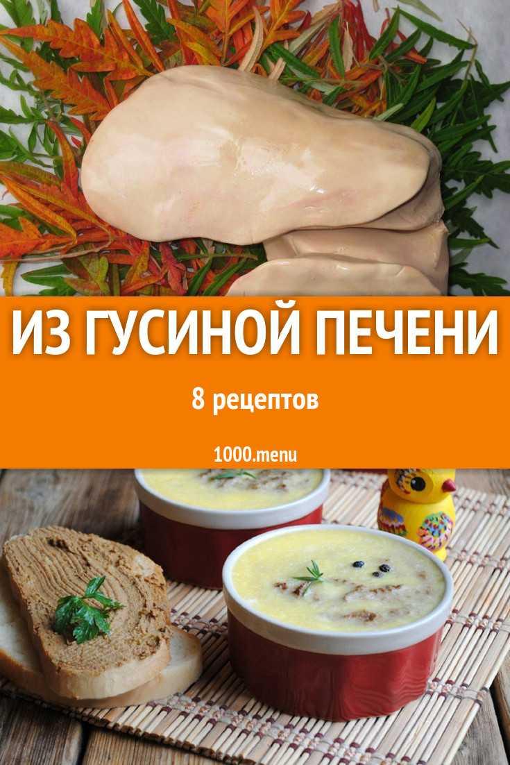 Как приготовить салат из гусиной печени: поиск по ингредиентам, советы, отзывы, пошаговые фото, подсчет калорий, удобная печать, изменение порций, похожие рецепты