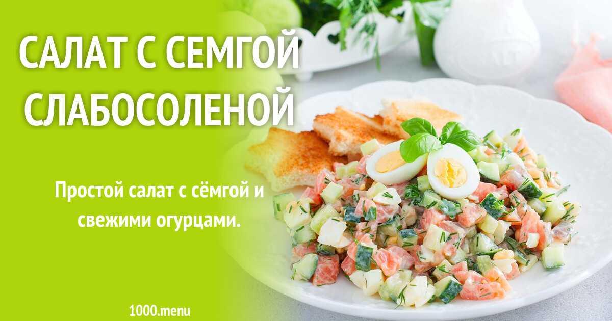 Салат селедка, телятина, огурец соленый, картофель рецепт с фото пошагово - 1000.menu