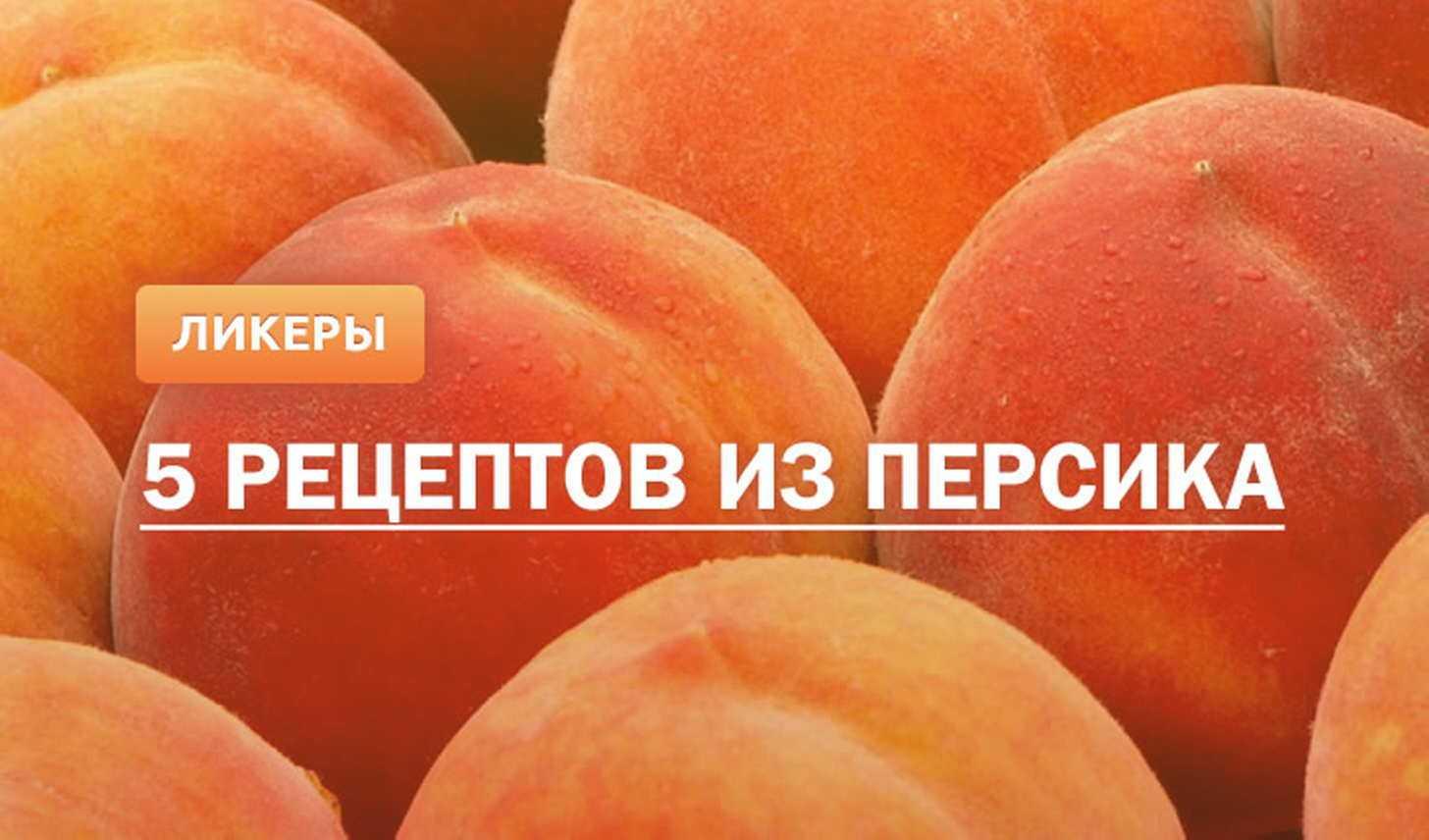 Персиковое вино, секреты приготовления вкусного напитка
