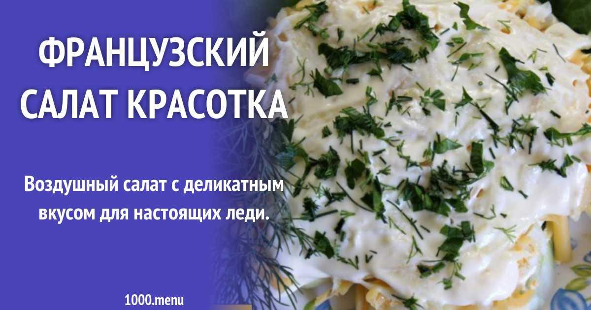 Салат «рапсодия» - как приготовим