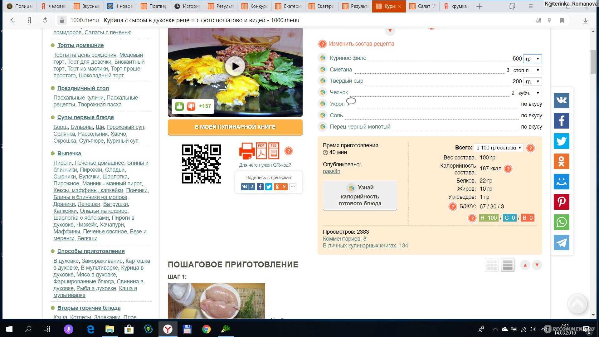 Салаты из гуся, 18 рецептов / готовим.ру