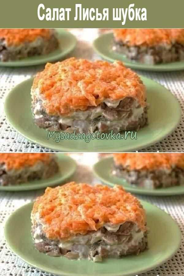 """Салат """"лисья шуба"""" с грибами слоями пошаговый рецепт с фото"""