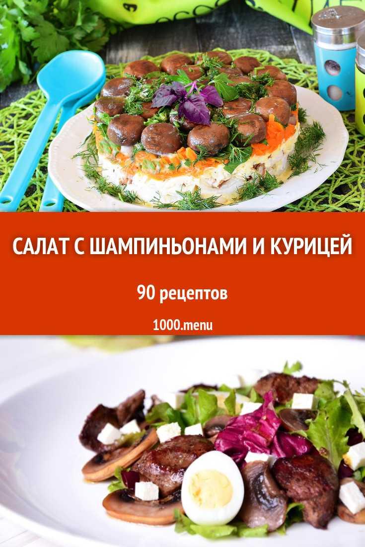 Салат с солеными груздями - 8 очень вкусных рецептов