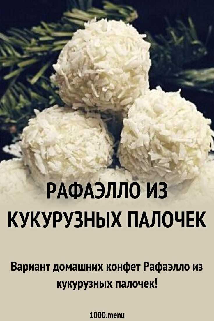 Рафаэлло из крабовых палочек – 6 рецептов - rus-womens
