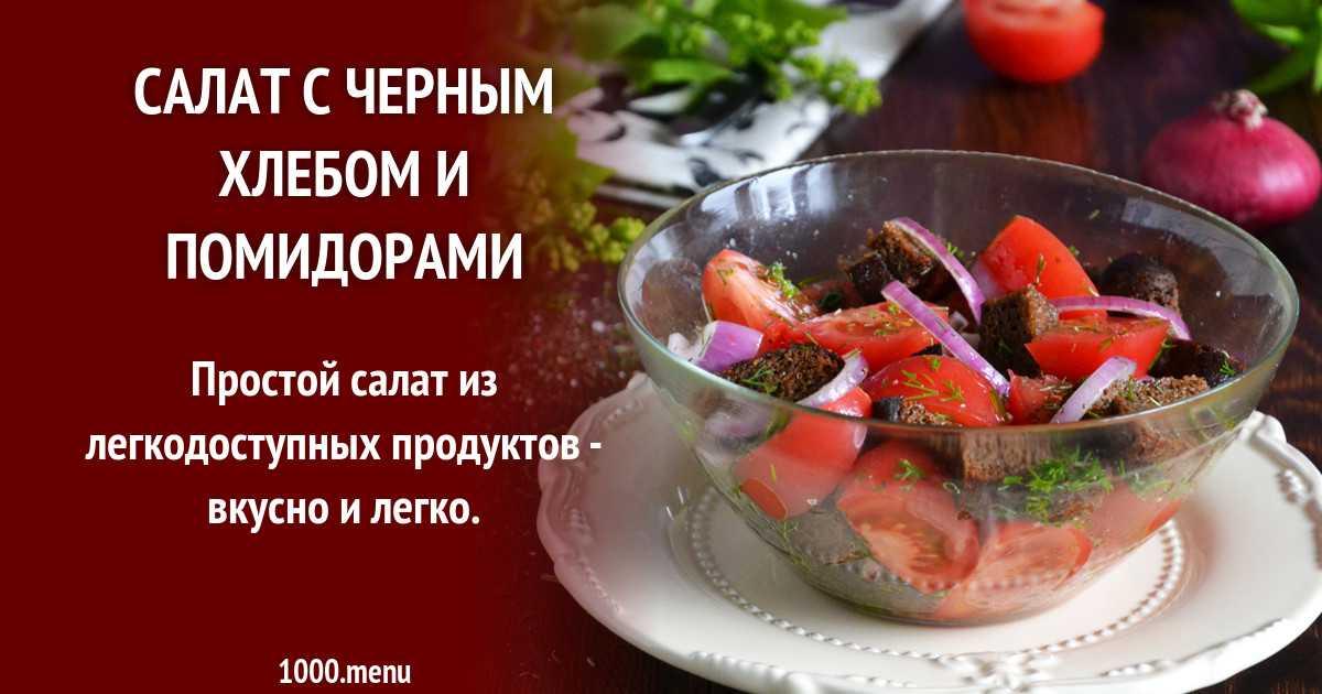 Салат «любимый муж» — 3 пошаговых рецепта приготовления с фото