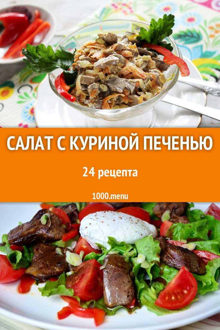 Гусиная печень жареная рецепт с фото пошагово - 1000.menu