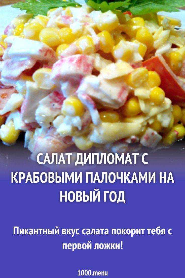 Салат с крабовыми палочками - 10 очень вкусных и простых рецептов с фото пошагово