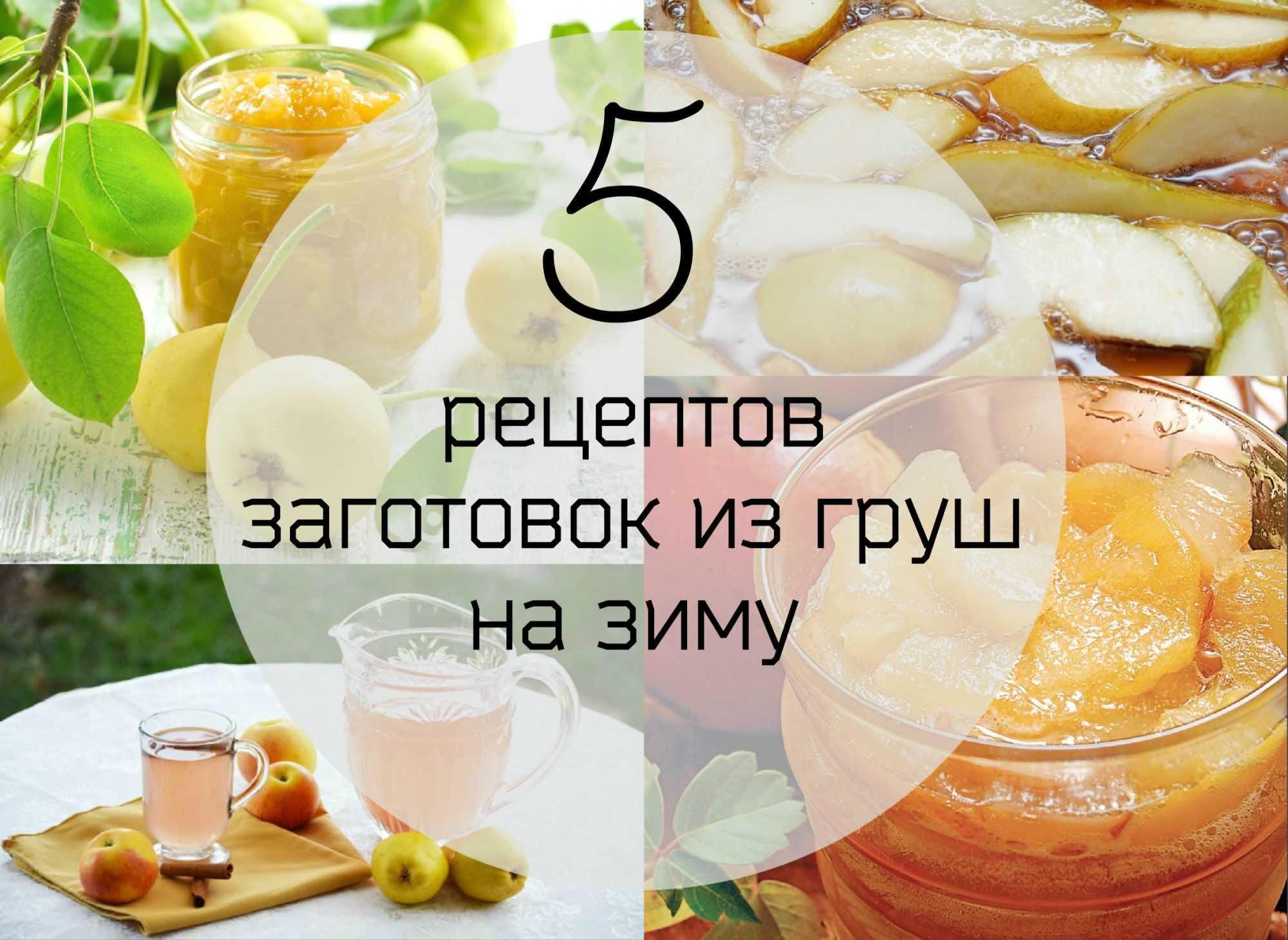 Рецепты консервирования из груш