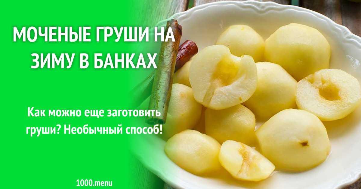 Рецепт моченых груш на зиму | десерты и выпечка