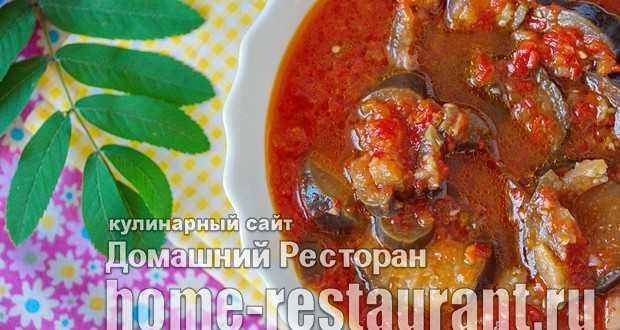 Аджика с баклажанами: топ-4 рецепта с фото