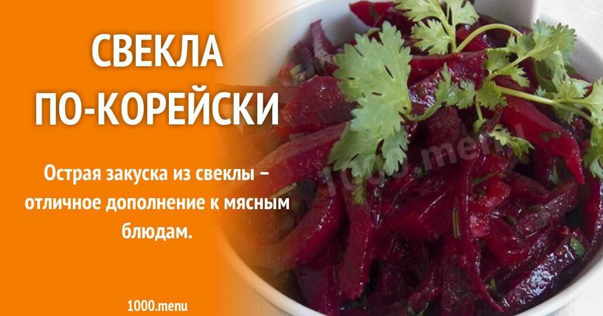 Салат из свеклы по фински