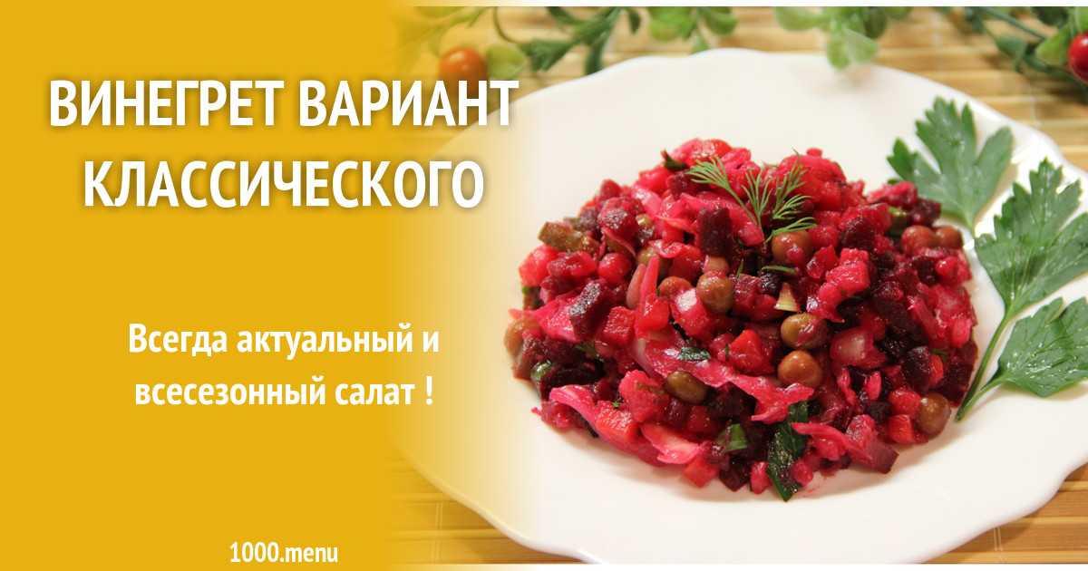 Салат «норвежский» с сельдью и свеклой, рецепт — wowcook.net