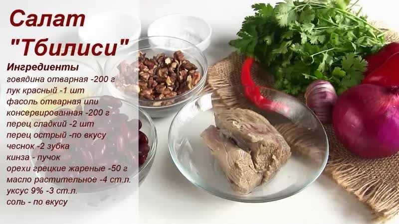 Салат с говядиной и фасолью – оригинальные рецепты